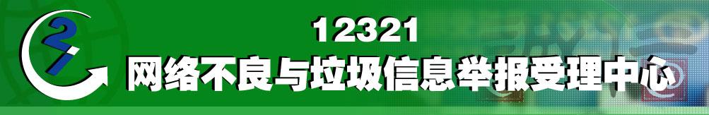 12321网络不良与垃圾信息举报受理中心