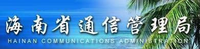 海南省通信管理局