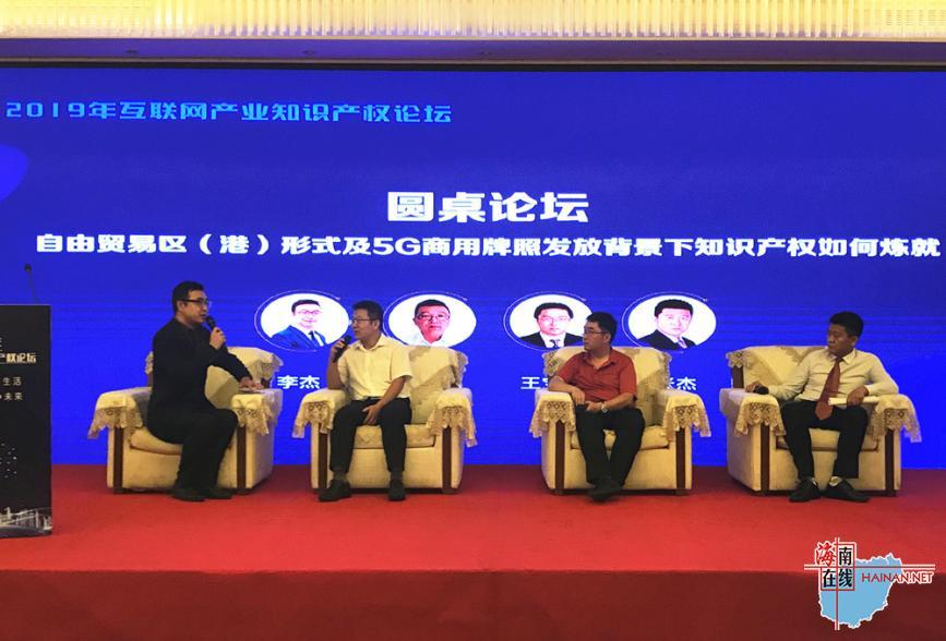 2019海南互联网产业知识产权论坛在海口 举行