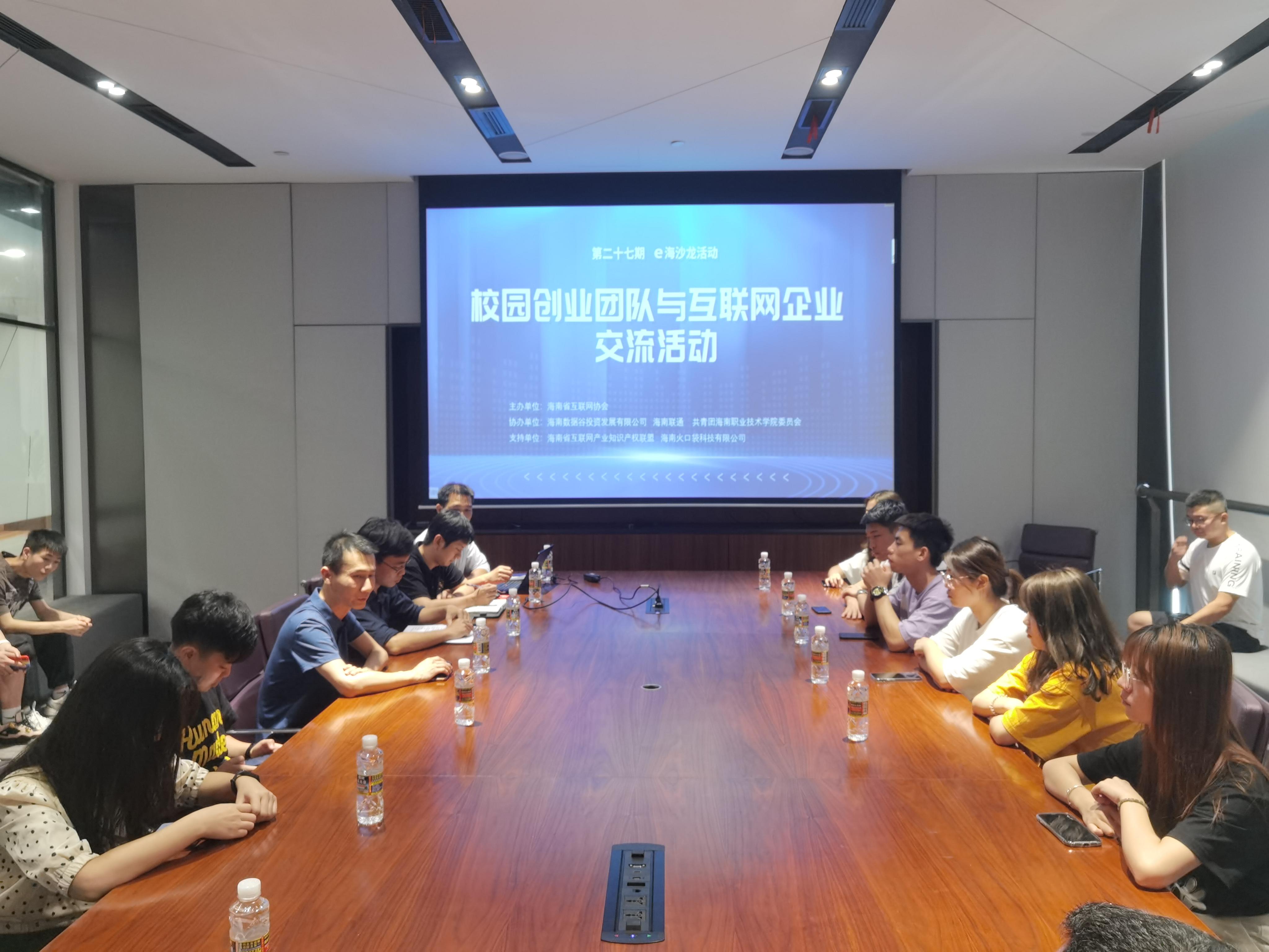 海南省互联网协会举办第二十七期e海沙龙活动